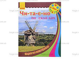 Читаем по слогам «Парки та заповедники», на украинском, С366011У, цена