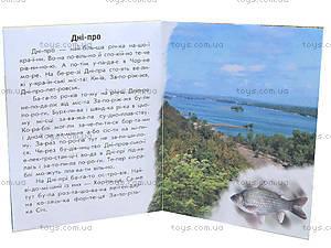 Читаем по слогам «Речки и озера», на украинском, С366012У, фото