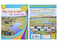 Читаем по слогам «Речки и озера», на украинском, С366012У