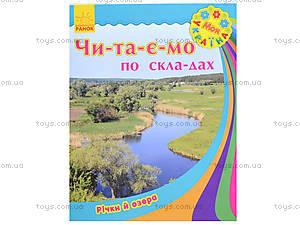 Читаем по слогам «Речки и озера», на украинском, С366012У, цена