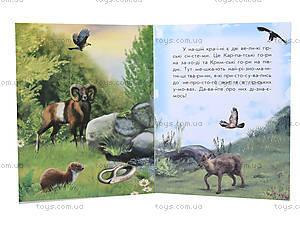 Читаем по слогам «Животный мир гор», С366004У, купить