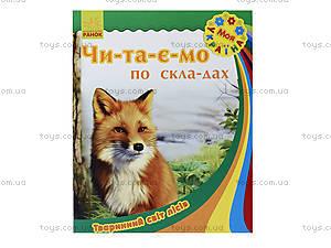 Читаем по слогам «Животный мир лесов», С366002У