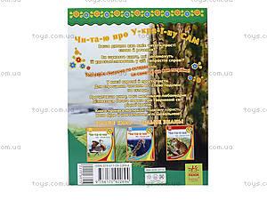 Читаем по слогам «Животный мир лесов», С366002У, отзывы