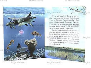 Читаем по слогам «Животный мир речек и морей», С366006У, купить