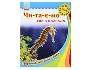Читаем по слогам «Животный мир речек и морей», С366006У, отзывы