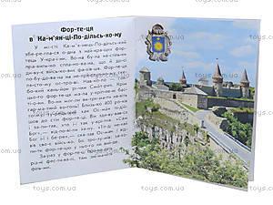 Читаем по слогам «Замки и крепости», на украинском, С366014У, фото
