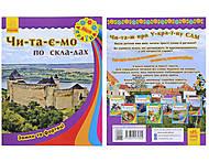 Читаем по слогам «Замки и крепости», на украинском, С366014У