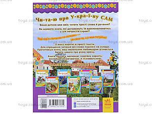 Читаем по слогам «Замки и крепости», на украинском, С366014У, отзывы
