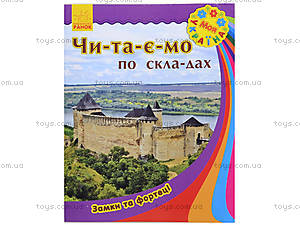 Читаем по слогам «Замки и крепости», на украинском, С366014У, цена