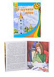 Книга «Моя Україна. Де шукати диво», С901310У, отзывы