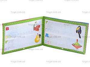 Детские прописи «Мои волшебные пальчики», Талант, фото