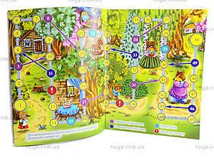 Книга для детей «Мои первые сказки», 3225, купить