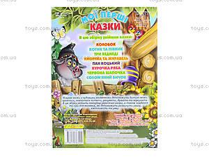 Книга для детей «Мои первые сказки», 3225, фото