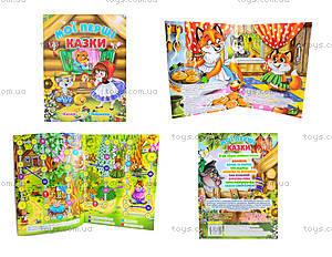 Книга для детей «Мои первые сказки», 3225