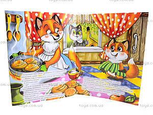 Книга для детей «Мои первые сказки», 3225, отзывы