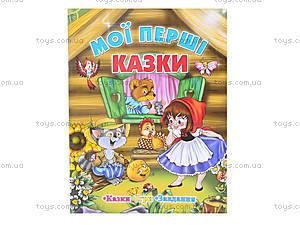Книга для детей «Мои первые сказки», 3225, цена