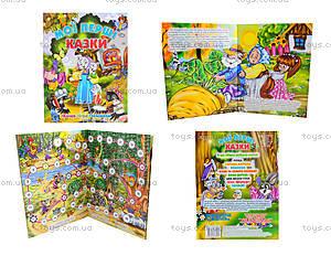 Детская книга «Мои первые сказки», 3232