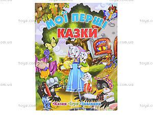 Детская книга «Мои первые сказки», 3232, цена