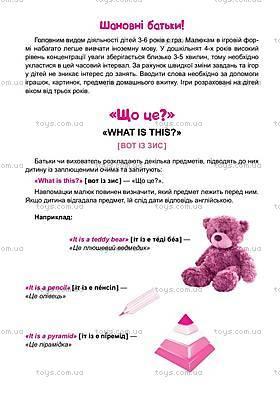 Детская книга с наклейками, английский, 03689, купить