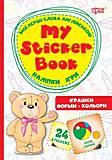 Детская книга с наклейками, английский, 03689, фото