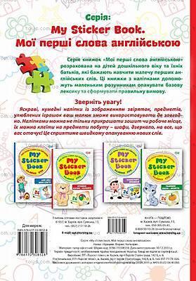 Детская книга с наклейками, английский, 03689, игрушки
