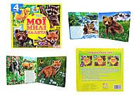 Книга для детей «Мои милые малыши» , А353005У