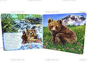 Книга для детей «Мои милые малыши» , А353005У, отзывы