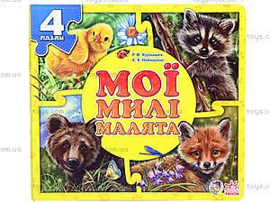 Книга для детей «Мои милые малыши» , А353005У, цена