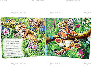 Детская книга «Мои милые зверушки» с пазлами, А353004У, купить