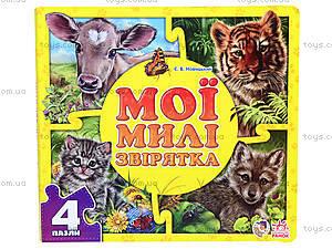 Детская книга «Мои милые зверушки» с пазлами, А353004У, цена