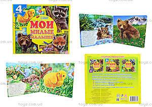 Детская книга  «Мои милые малыши», А353002Р