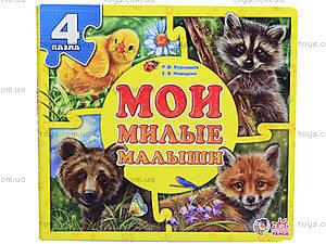 Детская книга  «Мои милые малыши», А353002Р, отзывы
