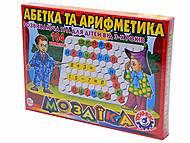 Мозаика «Абетка та арифметика», 2223, купити