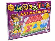 Мозаика для малышей, 2216, набор