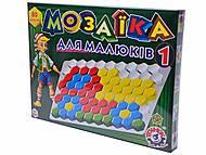 Мозаика для малышей, 80 элементов, 2063