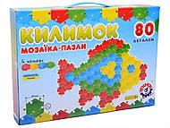 Мозаика-пазл «Коврик», 2933, цена