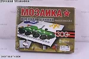Мозаика «Военная техника», A300