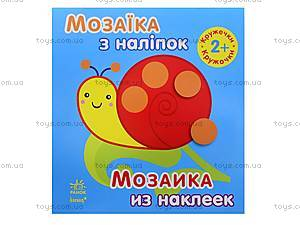 Детская мозаика «Кружочки», К166015У