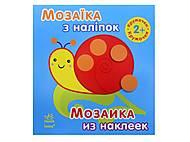 Детская мозаика «Кружочки», К166015У, фото