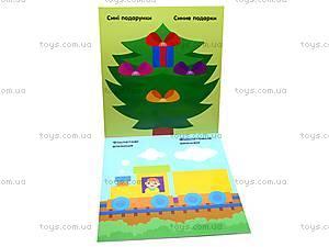 Детская мозаика из наклеек, К166016У, фото