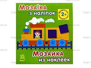 Детская мозаика из наклеек, К166016У