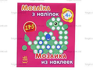 Детская мозаика из наклеек «Кружочки», К166012У, цена