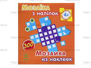 Детская мозаика из наклеек «Квадратики», К166002У, цена