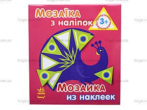 Детская мозаика из наклеек «Треугольники», К166001У