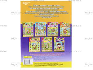 Мозаика для малышей с наклейками «Чиполлино», 4956, фото