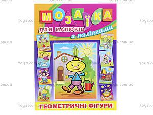 Мозаика для малышей с наклейками «Чиполлино», 4956, цена