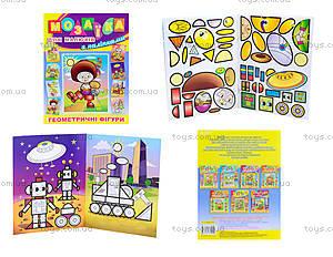 Мозаика для малышей с наклейками «Кот в сапогах», 4949