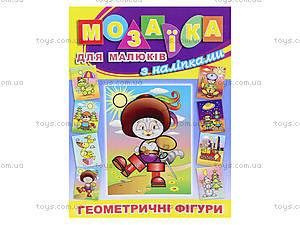 Мозаика для малышей с наклейками «Кот в сапогах», 4949, отзывы