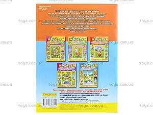 Мозаика для малышей с наклейками «Львенок», 3751, фото