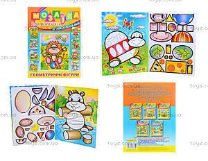 Мозаика для малышей с наклейками «Львенок», 3751